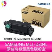 分期0利率 SAMSUNG MLT-D304L 原裝高容量黑色碳粉盒 適用 SL-M4530ND SL-M4530NX