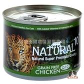 【寵物王國】NATURAL10+原野無穀機能主食罐(鮮蔬嫩雞)185g