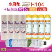 水蘋果居家淨水~ 水蘋果公司貨 EVERPURE H104 濾心 + EssenPure抗菌版前置濾心8支組(5微米抗菌PP+樹脂)