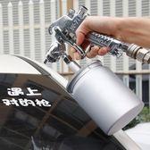 喷漆枪 藤原 w-71氣動噴漆槍汽車鈑金家具乳膠漆噴漆槍噴涂工具油漆噴槍·夏茉生活