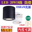 【OSRAM歐司朗燈珠 】20W18珠 LED筒燈 17*16公分桶燈 明裝筒燈 吸頂燈 全電壓【奇亮科技】含稅