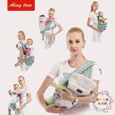 揹帶嬰兒揹帶前抱式多功能四季通用寶寶新生兒夏季透氣初生橫抱腰凳網全館免運
