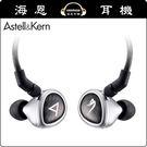 【海恩特價 ing】Astell&Kern Layla II 二代耳道式耳機 公司貨保固