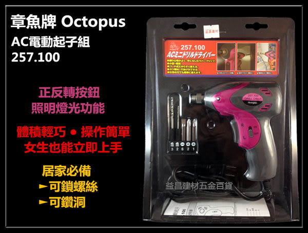 【台北益昌】章魚牌 Octopus 257.100 AC電動起子組 輕巧便利 操作簡單 電鑽 起子機 非 bosch makita