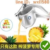 菠蘿鳳梨手動榨汁神器擠壓器壓汁器波羅家用多功能果汁手壓榨汁機果汁機【樂淘淘】