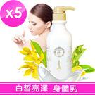 【愛戀花草】山羊奶 伊蘭花白皙亮澤身體乳 (500ML / 五瓶組)
