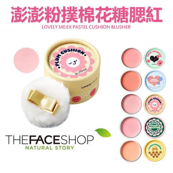 The Face Shop 澎澎粉撲棉花糖腮紅 5g