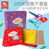 兒童剪紙書diy手工制作材料幼兒園3-6歲創意益智玩具 GY622『寶貝兒童裝』