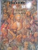 【書寶二手書T2/兒童文學_YKL】與大師相遇-耶穌_郝廣才