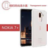 Nokia7+ NOKIA 7 plus 清水套 果凍套 保護軟殼 手機背蓋