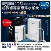 (送奇美快煮壺) 德國 BRITA mypure pro X6 超微濾四階段過濾系統 (0.1微米過濾99.99%細菌及水垢)