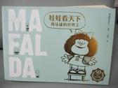 【書寶二手書T3/漫畫書_HRC】娃娃看天下:瑪法達的世界_季諾