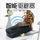 蟑螂器 超聲波電子驅蟲器家用滅蟑螂神器室內驅蒼蠅蚊蟲大功率老鼠干擾器 阿薩布魯