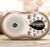 收音機 新款收音機老人便攜式迷你袖珍fm調頻廣播半導體可插卡充電mp3【快速出貨超夯八折】