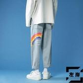 牛仔長褲男直筒寬松彩虹褲子時尚淺色九分褲【左岸男裝】