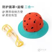 兒童防飛沫防護帽嬰兒隔離防曬大簷遮臉可拆卸帽子男女寶寶漁夫帽 伊芙莎