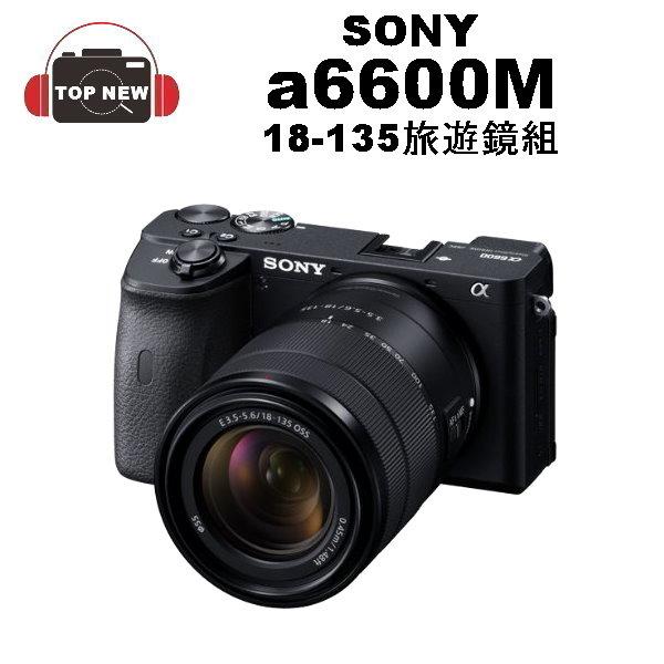 (64G全配)SONY 索尼 微型單眼相機 ILCE-6600M A6600M A6600+18-135 旅遊鏡組 數位單眼相機公司貨