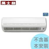 新規格CSPF更省電【萬士益冷氣】9.0kw 14-16坪 極定頻 一對一冷專《MAS/RA-90MR》壓縮機5年保固