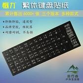 繁體鍵盤貼膜 單注音鍵盤貼膜臺灣鍵盤按鍵貼紙【步行者戶外生活館】