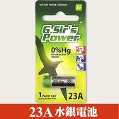 【效期2021/09月】GSir's Power 23A 23AE 適用 鐵捲門 汽車 密碼鎖 水銀電池 (一顆裝)