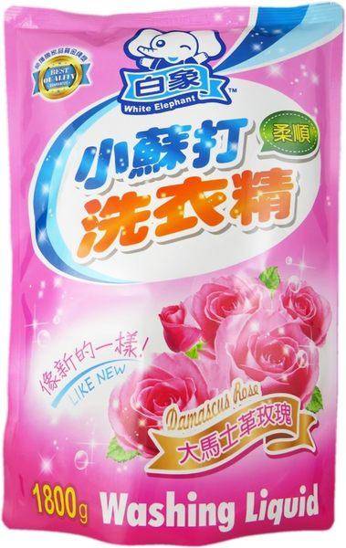 白象 小蘇打 柔順洗衣精 大馬士革玫瑰 1800g