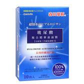 【森田藥粧】玻尿酸複合精華液面膜10片入x6盒(2210183)