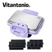 全新 日本 Vitantonio 鬆餅機 242B(甜心紫)   公司貨一年保