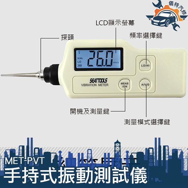 《儀特汽修》工廠網購平台 包裝振動 震動模式 實驗儀器 機械式震動 檢測振表 測試馬達 MET-PVT