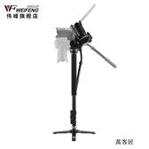 偉峰500S攝像機獨腳架攝影單反三腳架相機單腳架支架碳纖維輕 叮噹百貨