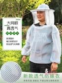 防蜂服 防蜂衣透氣型專用半身養蜂服防蜂帽面紗彩色防護服蜂具2019新款