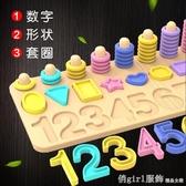 兒童早教益智啟蒙幼兒玩具數字拼圖積木智力開發1-2歲半3男女寶 俏girl