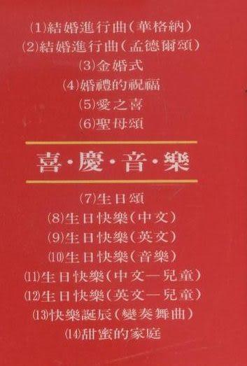 喜慶音樂 1 結婚篇 生日篇 CD (音樂影片購)