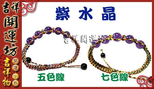 【吉祥開運坊】五色線系列【增加智慧+天然紫水晶+五色線或七色線】淨化/含郵
