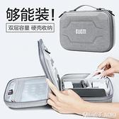 BUBM數據線充電器線頭收納包硬殼充電寶便攜行動電源硬盤耳機數碼配件保護套「青木鋪子」