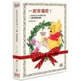 一起幸福吧!小熊維尼幸福魔法書1 2禮物書典藏版(附贈限量版維尼陪你幸福禮物卡)