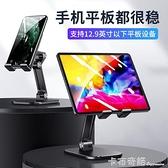 手机懒人支架桌面直播折叠式ipad平板电脑支撑架伸缩万能通用 卡布奇諾