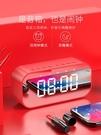 12h快速出貨 5.0藍芽喇叭 鏡面藍芽鬧鐘音箱 藍芽鬧鐘音響 藍芽音響 藍芽音箱 藍芽喇叭