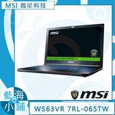MSI微星 WS63VR 7RL-065TW 15吋4K繪圖筆電(i7-7700/32G/512G+2TB/P4000-8G/win10 pro)