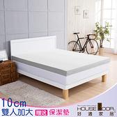 House Door 吸濕排濕10cm乳膠記憶床墊保潔組-雙大6尺(月光白)