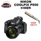 (贈離子夾) NIKON 尼康 類單眼相機 COOLPIX P950 高倍望遠 83倍 變焦 類單眼 相機 公司貨