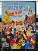 挖寶二手片-B03-107-正版DVD-動畫【超級英雄女孩:星際遊戲】-DC(直購價)