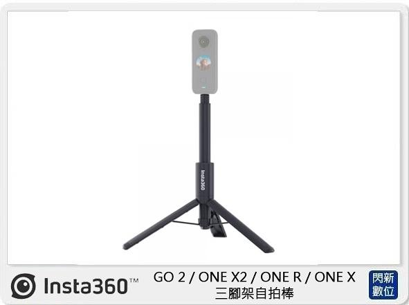 Insta360 三腳架 自拍棒 自拍桿(GO 2/ONE X2/ONE R/ONE X,公司貨)縮長24.5cm-伸長109cm