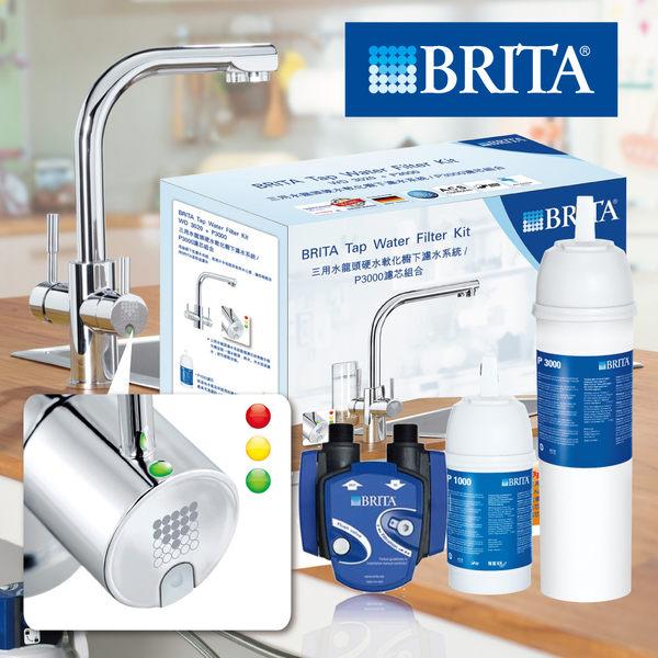 德國BRITA TAP WD3020三用水龍頭硬水軟化櫥下型濾水系統+P3000芯-共2芯