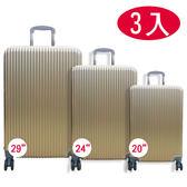 硬殼行李箱 (3入組) 『香檳金』W1601 行李箱│登機箱│出國旅遊│遊學旅行│度假打工 29+24+20 吋