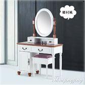 【水晶晶家具/傢俱首選】卡特3.3尺鄉村風橢圓境化妝鏡台﹝含椅﹞CX8278-1