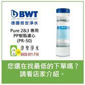 津聖【給小弟我一個報價的機會】【賴 ID:0930-811-716】BWT德國倍世 Pure 2 專用PP樹脂濾心(PR-50)