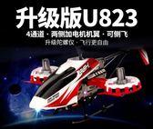 無人機遙控飛機直升機耐摔充電動男孩兒童玩具禮物搖航模飛行無人機igo 貝芙莉女鞋