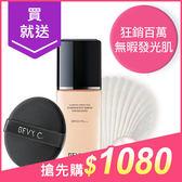 BEVY C. 裸紗親膚 光感粉底精華(30ml) 兩款可選【小三美日】原價$1280