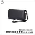 雙層手機腰掛皮套(5.5~6.5吋) 手機皮套 手機腰包 手機腰帶 腰掛包 手機腰帶 腰掛式