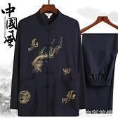 唐裝 中老年人春秋爺爺唐裝套裝男士長袖襯衫中式刺繡爸爸晨練服漢服夏 米家